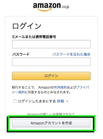 アマゾンでアカウントを作成する