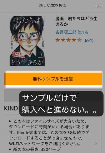Kinlde本の買い方