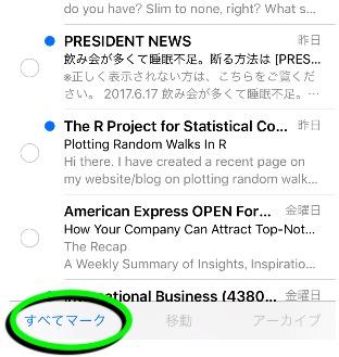 受信トレイの未読メールをまとめて開封済みにする方法2