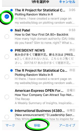 受信トレイのメールをまとめて一括で削除する方法2