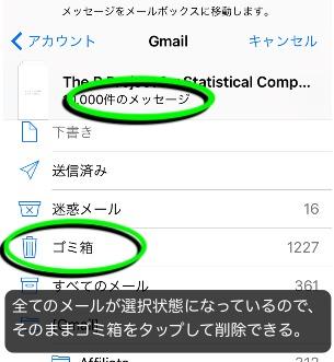 受信トレイのメールをまとめて一括で削除する方法3