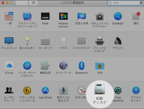 bootcampでMacからWindows起動2