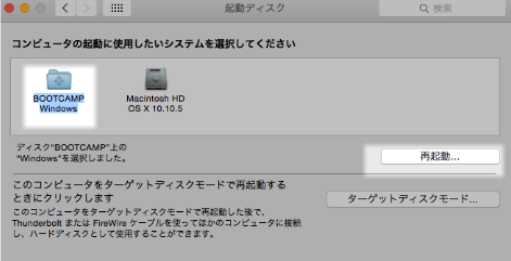 bootcampでMacからWindows起動3