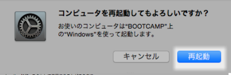 bootcampでMacからWindows起動4