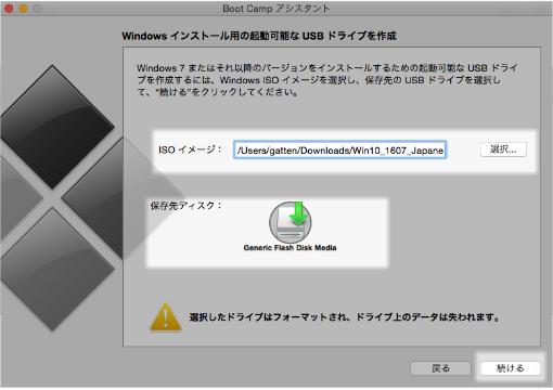 ブートキャンプWindowsインストール用の起動可能なUSBドライブ作成