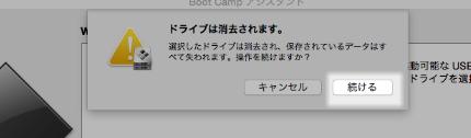 BootCamp ドライブは消去されます。
