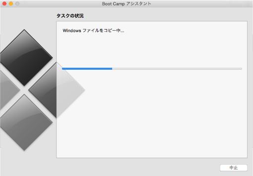BootCampISOイメージファイルのコピー