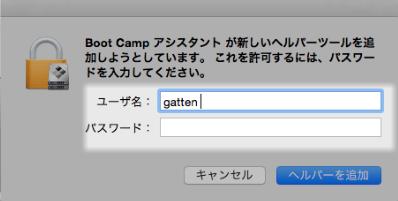 BootCampヘルパーを追加