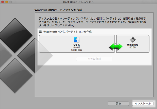 BootCampWindows用のパーティションを作成