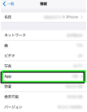 64bit 未対応アプリの確認方法