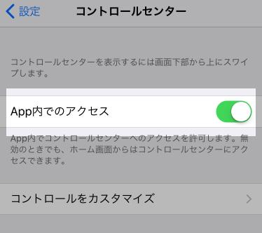 iOS11コントロールセンターのアクセス制限