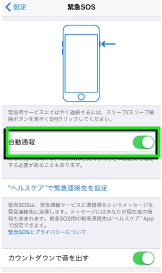 iOS11 新機能「緊急SOS」の自動通知設定2