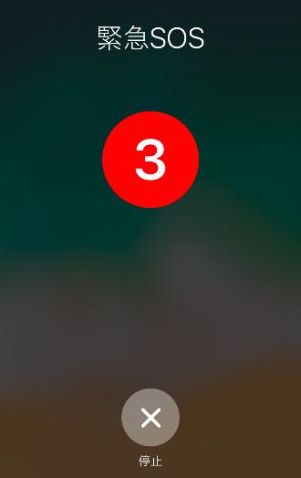 iOS11 新機能「緊急SOS」の自動通知のカウントダウン