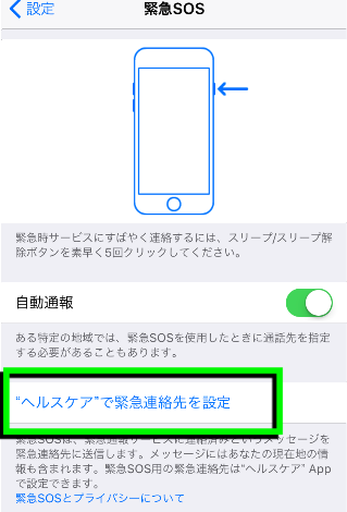 iOS11 新機能「緊急SOS」指定連絡先の設定方法1