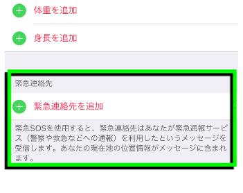 iOS11 新機能「緊急SOS」指定連絡先の設定方法3
