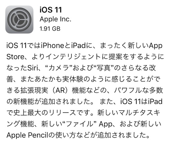 アップル iOS11をリリース