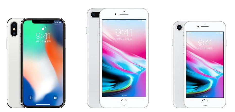 iPhone X、iPhone 8、iPhone 8 Plus 価格および予約と発売日