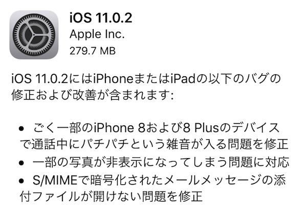 Appleが「iOS11.0.2」をリリース:一部 iPhone8/8Plusの通話ノイズ問題を修正