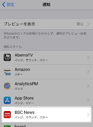 必要ないアプリの通知を制限する