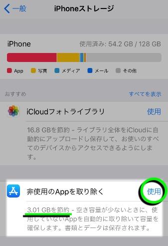 iOS新機能「非使用のAppを取り除く」の使い方1