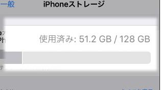 iOS新機能「非使用のAppを取り除く」の使い方2