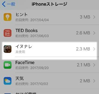 iOS新機能「非使用のAppを取り除く」の使い方3