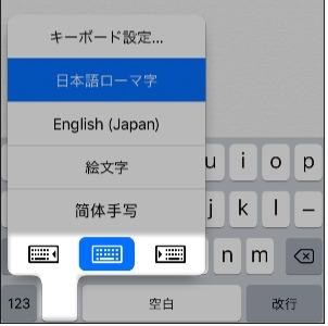 iOS11新機能の「片手キーボード」の使い方2