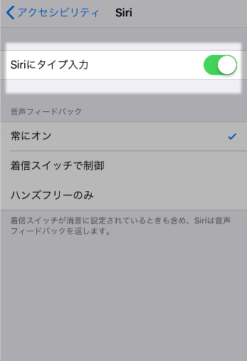 iOS11新機能 Siri を文字入力で使う設定