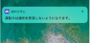 iOS11新機能「運転中の通知を停止」使い方 4