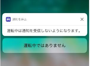 iOS11新機能「運転中の通知を停止」使い方 5