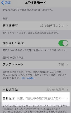 iOS11新機能「運転中の通知を停止」使い方 7