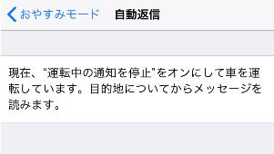 iOS11新機能「運転中の通知を停止」使い方 8