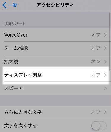 iOS11 iPhone ダークモードの使い方3