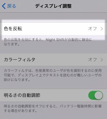iOS11 iPhone ダークモードの使い方4