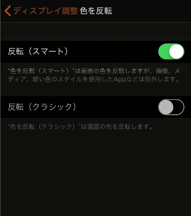 iOS11 iPhone ダークモードの使い方5