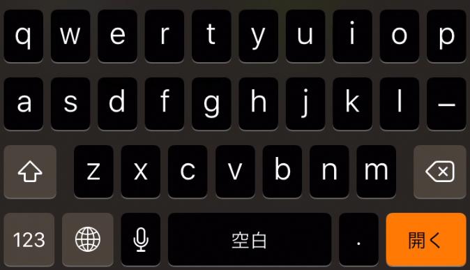 目にやさしい iOS11新機能「ダークモード」を試してみよう