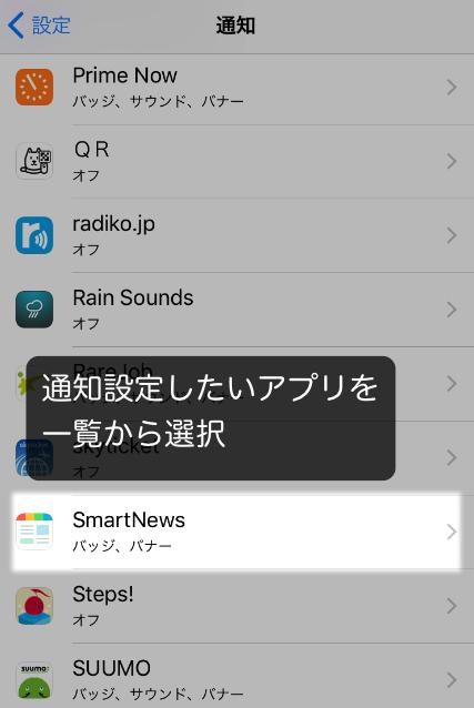 iPhone通知を設定するアプリを一覧から選択