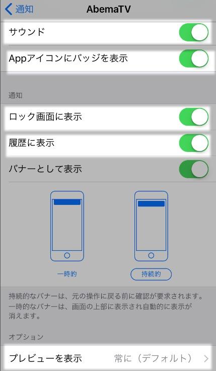 iPhone通知に関する詳細の設定