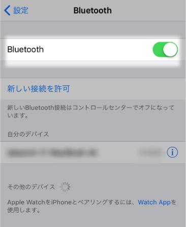 iOS11 Buletooth 機能を完全にオフにする方法