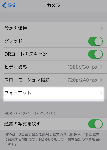 「HEIF、HEVC」を「JPEG、H.264」に戻す方法1