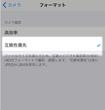 「HEIF、HEVC」を「JPEG、H.264」に戻す方法2