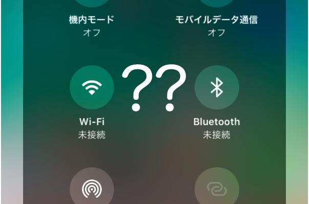 iOS11で Wi-Fi および Bluetooth 機能を完全にオフにする方法