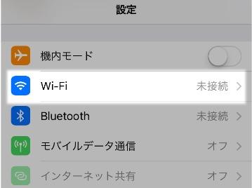 iOS11 Wi-Fi 機能を完全にオフにする方法