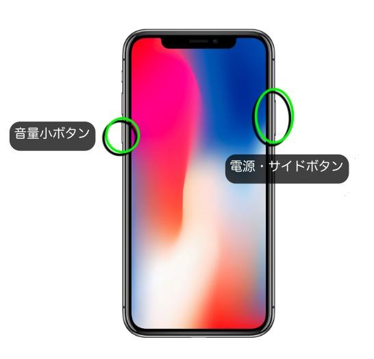 iPhone X 通常の再起動方法
