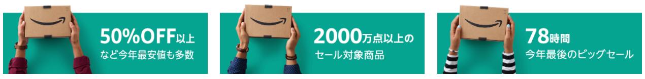 2017年 Amazon サイバーマンデー