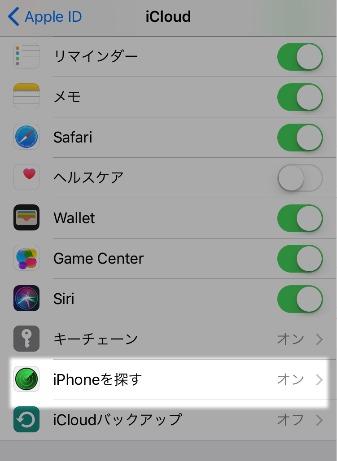 iPhoneを探すの「最後の位置情報を送信」の設定方法1