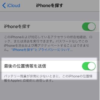 iPhoneを探すの「最後の位置情報を送信」の設定方法2