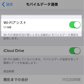 Wi-Fi アシストの設定方法