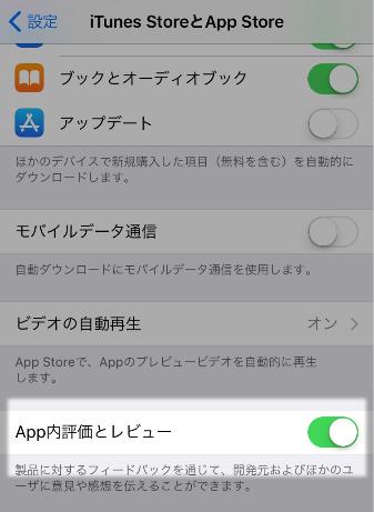 App内評価とレビューの設定方法