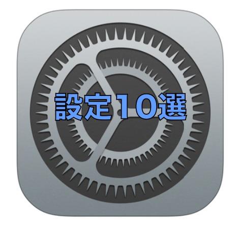 今すぐ変更するべき iPhone のオススメ設定10選